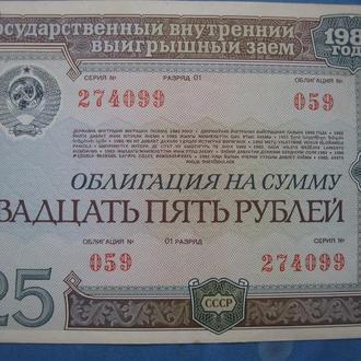Облигация 50 рублей 1982 год