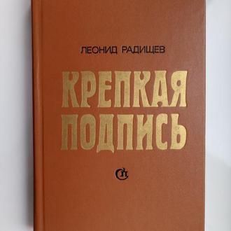 Крепкая подпись    - Леонид Радищев -