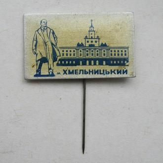 ХМЕЛЬНИЦЬКИЙ - ХМЕЛЬНИЦКИЙ = памятник В.И.ЛЕНИНУ  #