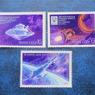 3 марки СССР 1972 космос день космонавтики MNH