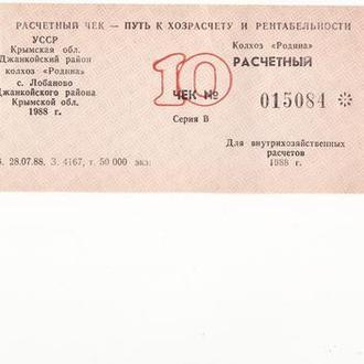 Лобаново 10 чек 1989 Крым УССР колхоз Родина хозрасчет Джанкой