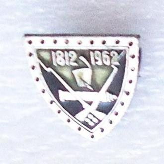 Бородино 1812 значок