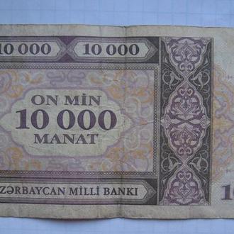 АЗЕРБАЙДЖАН, 10000 манат 1994 года.