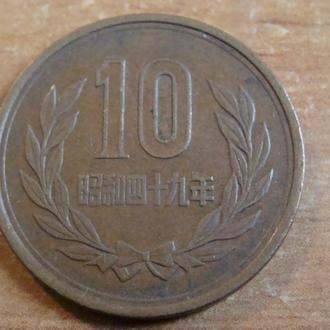 Япония 10 йен   (9)
