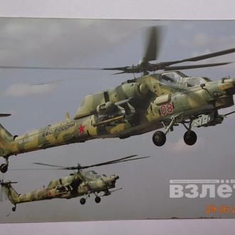 """Карманный календарь """"Вертолет Ми-28Н"""" (на 2012 год, из серии """"Журнал Взлёт"""") СУПЕР состояние"""