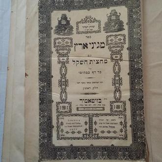 Книга на иврите  Львов 1873 г