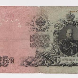 25 руб. = 1909 г. = ШИПОВ - ОВЧИННИКОВ = РОССИЯ = серия ВЬ =