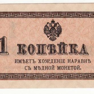 1 копейка Россия 1915 желто-коричневая пресс