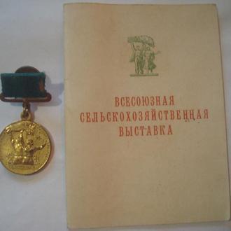 Медаль ВСХВ с доком