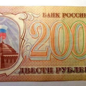 200 рублей 1993 года Россия