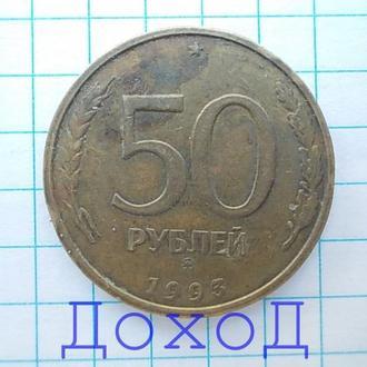 Монета Россия 50 рублей 1993 ММД немагнит №8