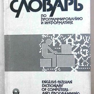 Англо-русский словарь по программированию и информатике (с толкованиями)