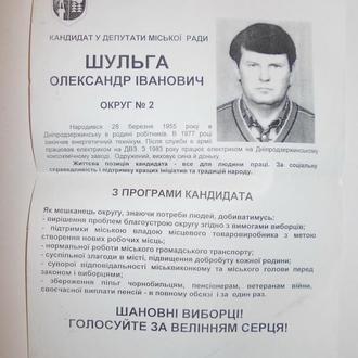 Листовка Политика РАРИТЕТ