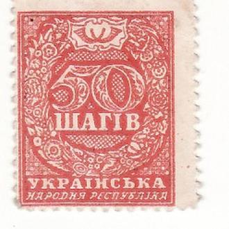 50 шагов 1918 УНР деньги-марки сохран смещение