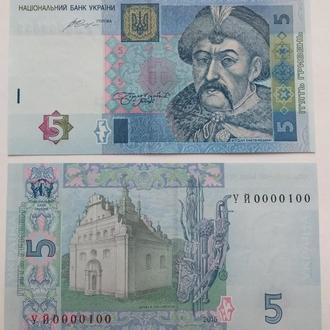 Украина, 5 гривен 2015 год (подпись Гонтарева) * UNC (АНЦ), ПРЕСС из пачки красивый номер УЙ 0000100