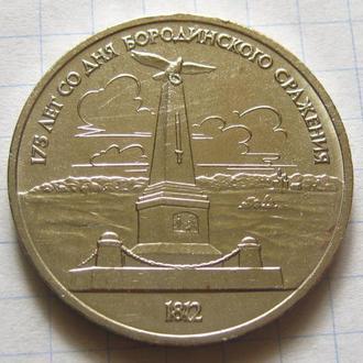 СССР_ Бородино-обелиск  1 рубль 1987 года