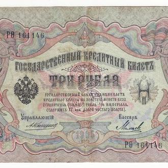 3 рубля 1905 Коншин Михеев Сохран