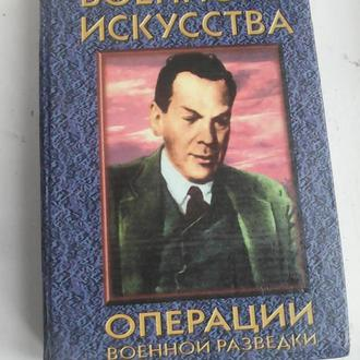 В.В.Петров. Операции военной разведки. (энциклопедия военного искусства).
