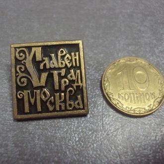 славен град москва №5043