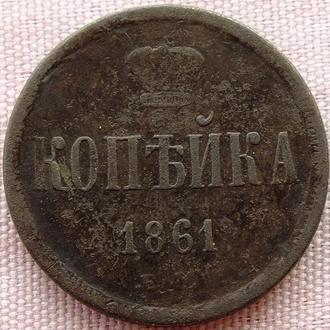 1 Копейка 1861    №25