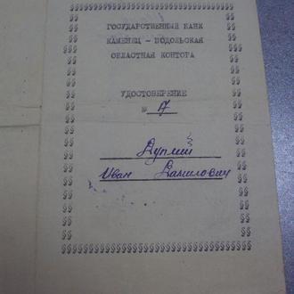 удостоверение госбанк ссср 1948  №456