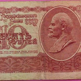 10 рублей 1961 г. серия  лА. СССР.