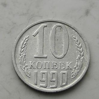 10 копеек СССР 1990 год (457)