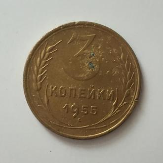 3 копеек 1955 года СССР