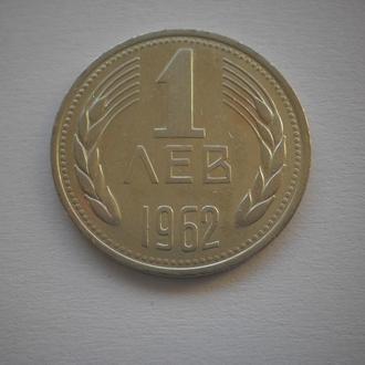 1 лев Болгарія республика Болгария 1962 рік 1962 рік.Дуже рідкісна монета. Відмінний стан !!!