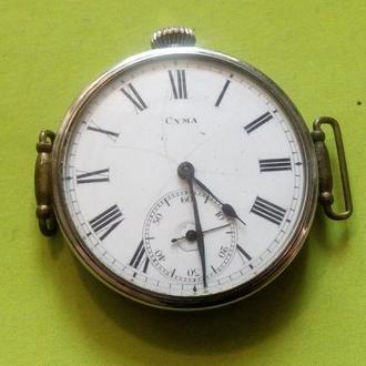 Часы Швейцария. Cyma. Рабочие. Старинные. Еще 100 лотов.