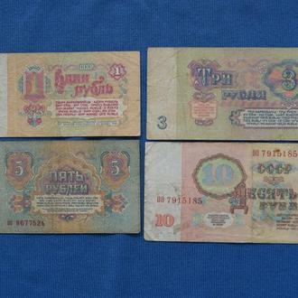 СССР Подборка 1 3 5 10  руб 1961 г