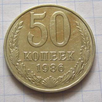 СССР_ 50 копеек 1986 года оригинал