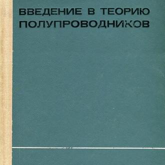 Введение в теорию полупроводников. Ансельм. 1978