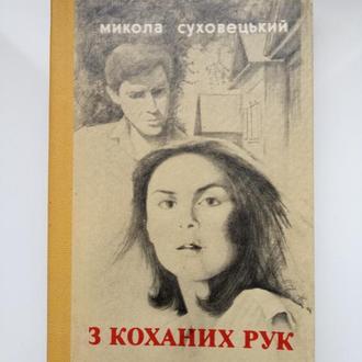 З коханих рук - Микола Суховецький -