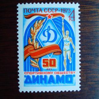 CCCР.1973г. Спортивный клуб Динамо. MNH