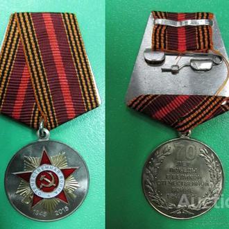 Медаль 70 лет победи ВОВ + бланк