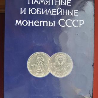 Альбом для юбилейных монет СССР 1965-1991 г Альбом СССР б/у №2