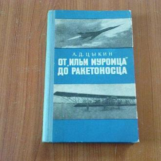 Цыкин А. Д. От ``Ильи Муромца`` до ракетоносца.