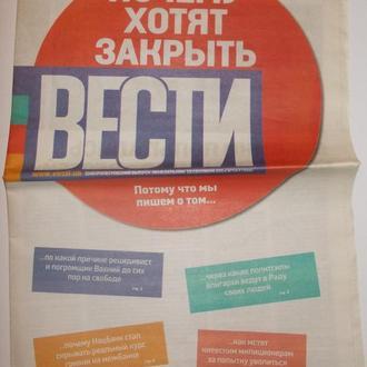 Газета Вести 2014 Политика
