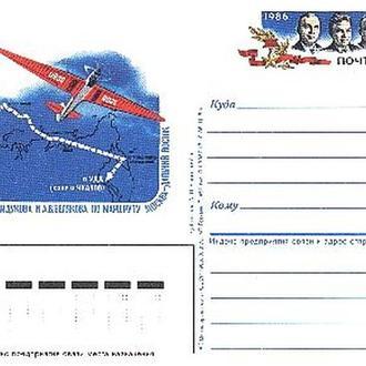 1986 - ПК - Авиаперелет Москва-Дал.Восток # 158