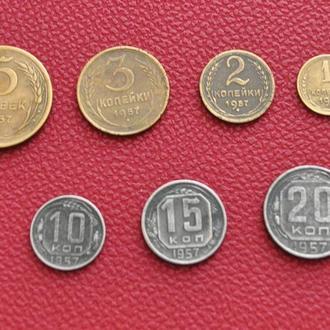 Набор 20, 15, 10, 5 копеек 1957 г, 3 , 2, 1 копейки 1957 г СССР одним лотом