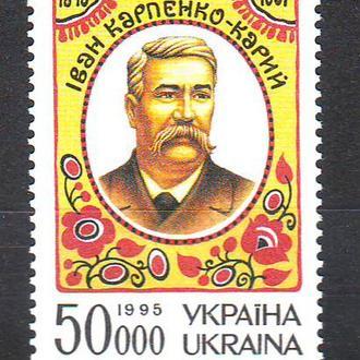 Україна**. 1995р   І.Карпенко-Карий