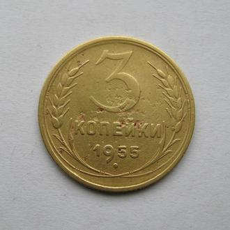 3 коп. = 1955 г. = СССР