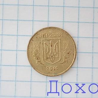 Монета Украина Україна 10 копеек копійок 2010 гурт мелкие насечки №4