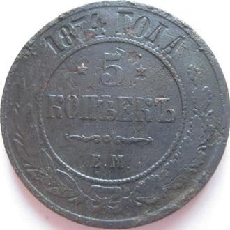 5 копеек 1874г.