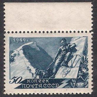 1949 год. Спорт. Альпинизм СК-1323
