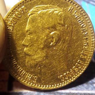 Царская монета , золотая 5 коп. 1897.