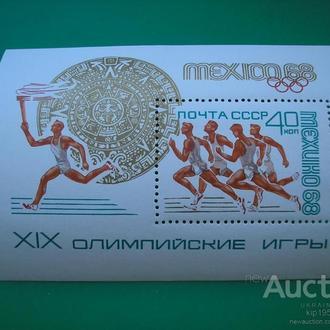 СССР 1968 Олимпийские игры MNH