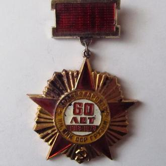 60 лет Краснодарская ССР Грузии