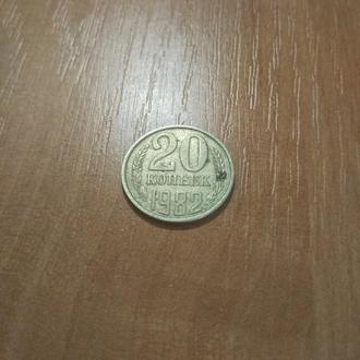 20 копеек 1982 СССР